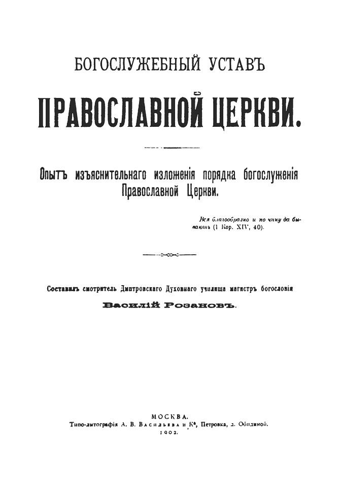Богослужебный устав православной церкви в в розанов